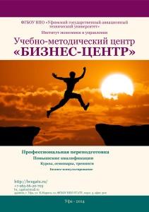 """Все программы УМЦ """"Бизнес-центр"""" УГАТУ в одном буклете"""