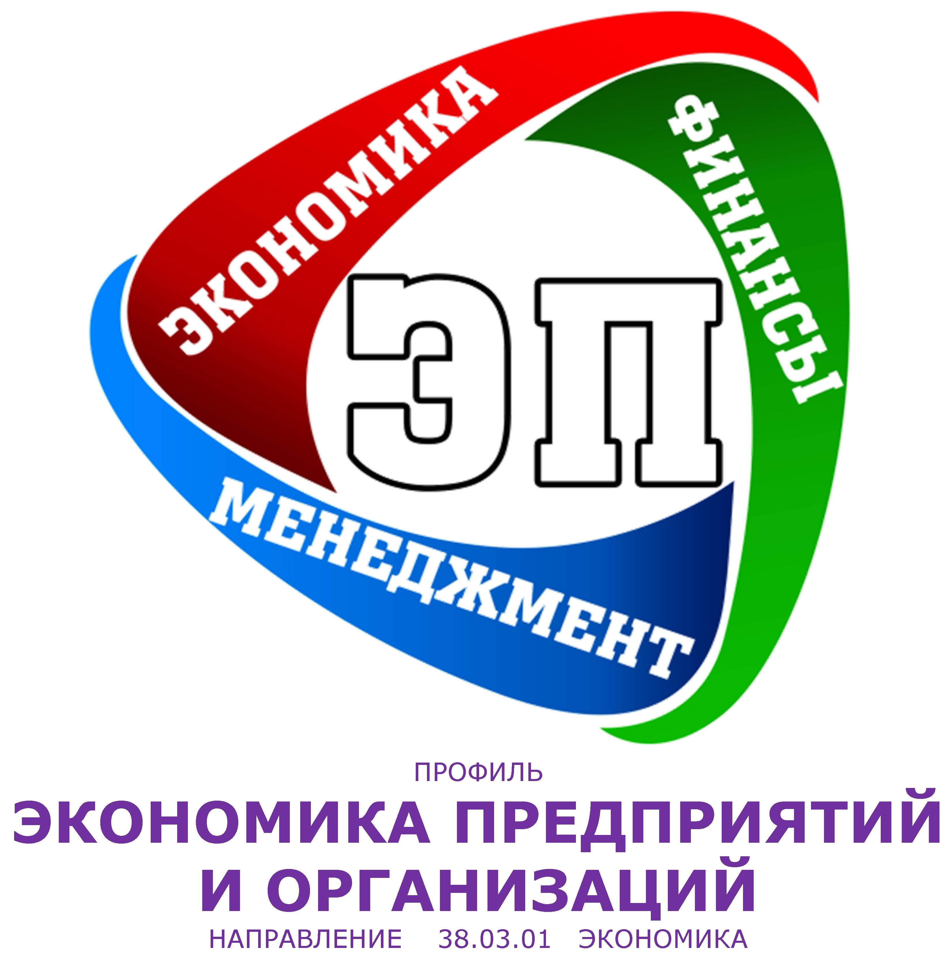 УГАТУ, Бакалавриат. Профиль Экономика предприятий и организаций. Кафедра ЭП