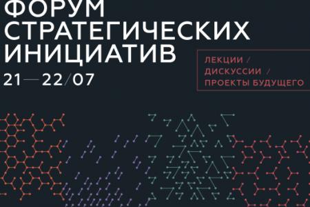 Форум стратегических инициатив -2016. г. Уфа. УГАТУ, кафедра экономики предпринимательства.